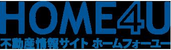 不動産情報サイトHOME4U(ホームフォーユー)